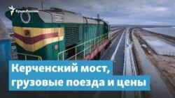 Керченский мост, грузовые поезда и цены | Крымский вечер