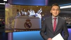 """""""Реал Мадрид"""" Испаниянын 33-жолку чемпиону"""