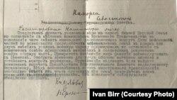 Документ из архива адмирала Колчака