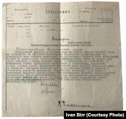 Один из документов из архива Колчака относится к периоду, когда он в 1917 году командовал Черноморским флотом