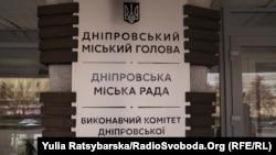 У мерії Дніпра у четвер спершу відмовилисяофіційно коментувати ситуацію