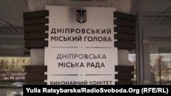 Сесія Дніпропетровської міськради 12 квітня була зірвана через штовханину в залі та блокування трибуни