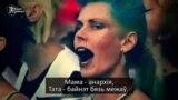Саўка дыГрышка: Мама— анархія!