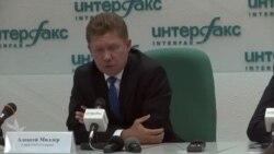 Алексей Миллер об иске против Украины