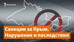 Санкции за Крым. Нарушение и последствия | Доброе утро, Крым