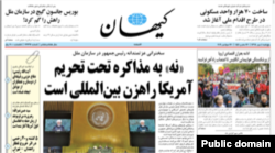 Kayhan newspaper front page on President Hassan Rouhani's UN speech. September 26, 2019