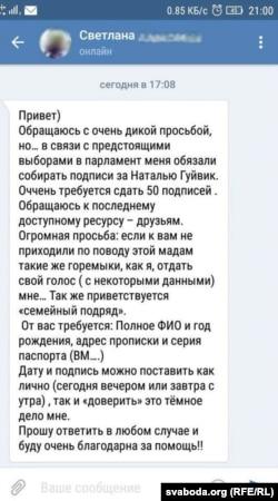 Паведамленьне «Вконтакте»
