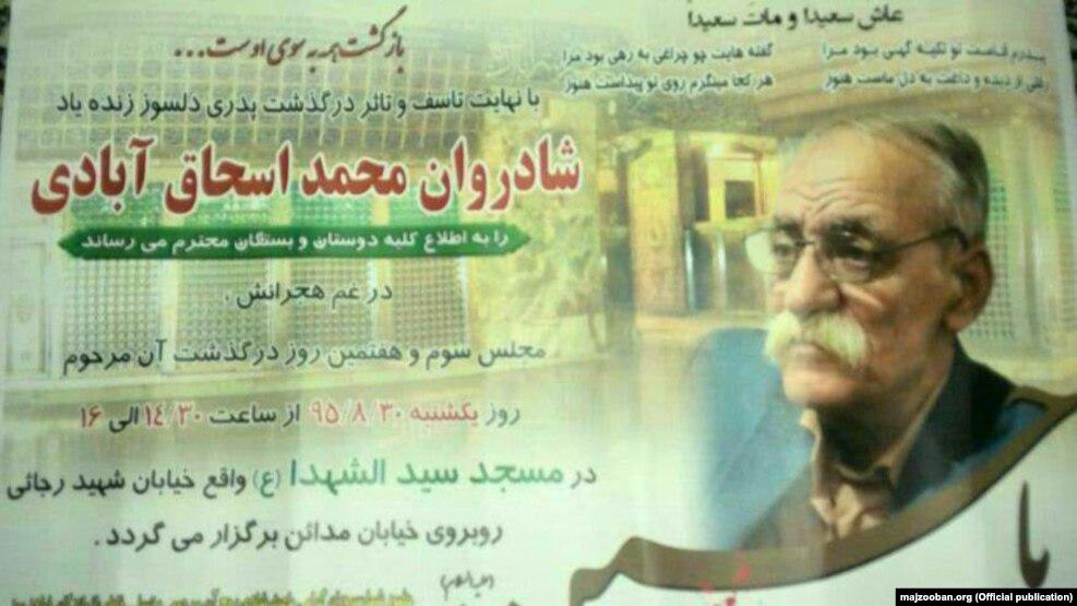اعلامیه درگذشت محمد اسحاقآبادی