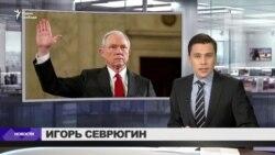 Генерального прокурора США обвиняют в связях с Россией