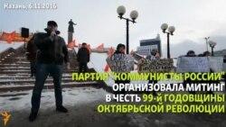"""Тяжелый рок от """"Коммунистов России"""""""