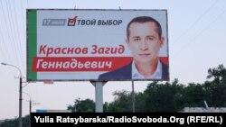 Через атаку «клонів» кандидат Загід Краснов тепер вказує на зовнішній рекламі свої ім'я і по батькові