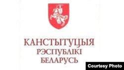 Вокладка Канстытуцыі 1994 года