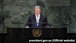 Преидент Украины Петр Порошенко на недавнем пленарном заседании Генеральной ассамблеи ООН, 26 сентября 2018