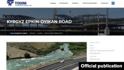 «Todini Costruzioni Generali Company» ишканасынын интернет-сайты.