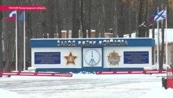 Жизнь на пороховой бочке: сотрудники оборонного предприятия под Петербургом боятся увольнений