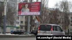 Билборд в Воронеже