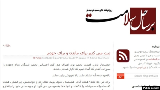 A screen shot of Somayeh Tohidlou's blog, on which she announced the meting out of the lashing on September 14