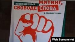Митинг в защиту свободы слова в Приднестровье