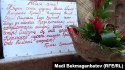 Цветы, возложенные к памятнику Абая Кунанбаева, во время одиночного пикета Гульжан Ергалиевой. Алматы, 5 марта 2012 года.