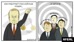 Putin's lobby in Europe. Is it losing its mojo? (Cartoon by Yevhen Oliynyk, RFE/RL)