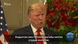 Трамп: Путинге ыңгайы келгенде гана жолугам