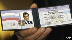 Удостоверение кандидата в президенты Дмитрия Медведева