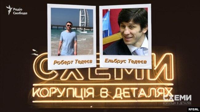 Роберт Тедеєв – двоюрідний брат колишнього народного депутата від Партії регіонів Ельбруса Тедеєва
