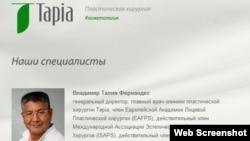 Сайт клиники пластического хирурга Владимира Тапия Фернандеса