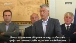 Тачи: ќе работам на договор за размена на територии со Србија