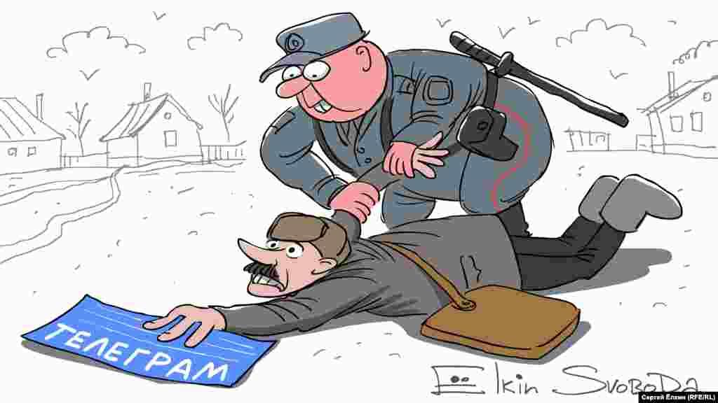 Карикатура російського художника Сергія Йолкіна на тему блокування у Росіїмесенджера Telegram. НА ЦЮ Ж ТЕМУ