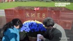 Цветы городу-герою Киеву у Кремля