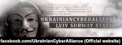 Український кіберальянс. Обкладинка сторінки альянсу у Facebook