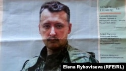 Meeting on Donbass support. Strelkov