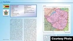 Крупный подписной проект издательства «Терра» — Большая энциклопедия в 62-х томах