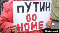 Плакат на акції протесту в Криму, 2 березня 2014 року