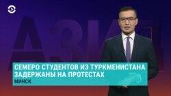 Азия: 7 студентов из Туркменистана задержаны на протестах в Минске