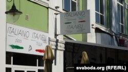 Шыльда італьянскага рэстарана зь беларускай мовай