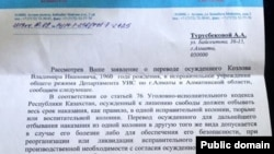 Фрагмент официального ответа КУИС на письмо-обращение Алии Турусбековой.