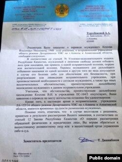 Копия письма КУИС, в котором мотивируется отказ перевести оппозиционного политика Владимира Козлова в колонию в Алматинской области по месту жительства.