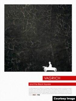 """Афиша фильма Андрея Загданского """"Вагрич и черный квадрат"""""""