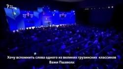 Дональд Туск: «Когда я говорю «Грузия», я имею в виду свободу»