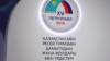 Ресей мен Қазақстан арасындағы XV өңіраралық ынтымақтастық форумынан сурет. Петропавл қаласы, 8 қараша 2018 жыл.