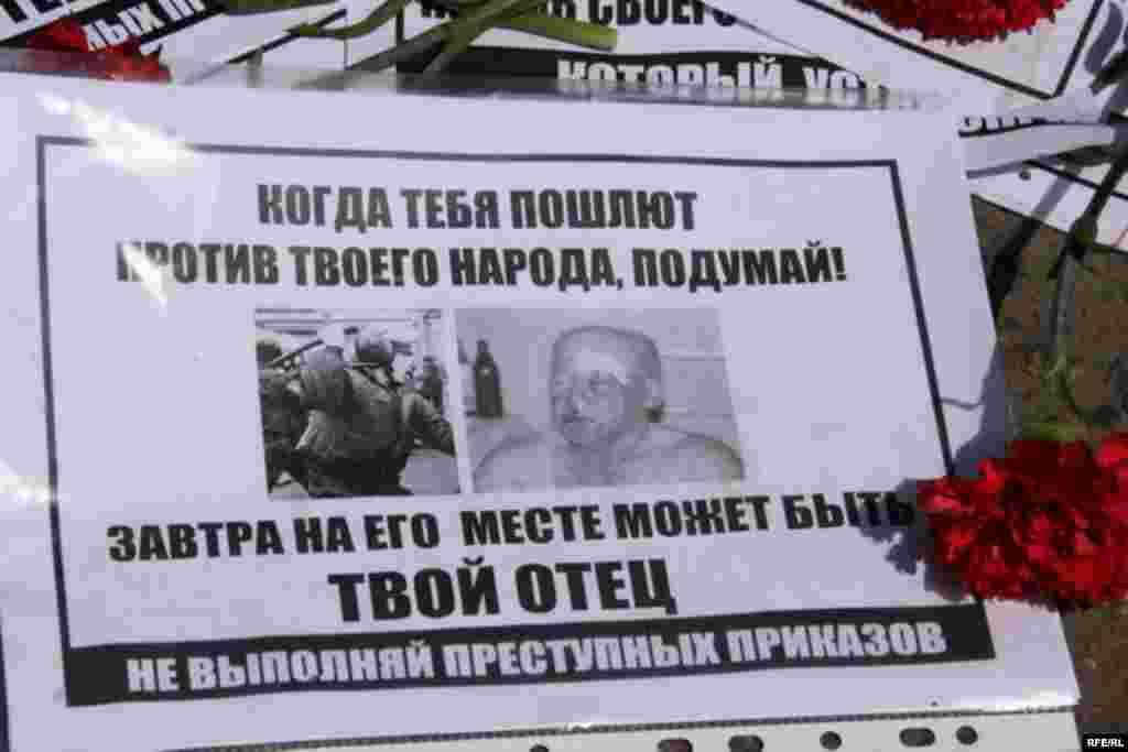 Содержание листовки-предупреждения казахским полицейским, стоящим в оцеплении вокруг офиса оппозиционной партии. Алматы, 1 мая 2010 года.
