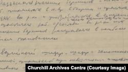O copie de document din arhiva KGB, făcută de Vasili Mitrohin, astăzi la Centrul arhivistic de la Cambridge