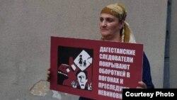 Зульбика Шамсудинова из села Муцалаул провела пикет в Москве