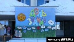 День знань у Севастополі, 1 вересня 2015 року