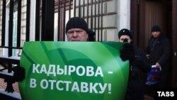 Сергей Митрохин с плакатом за отставку Кадырова