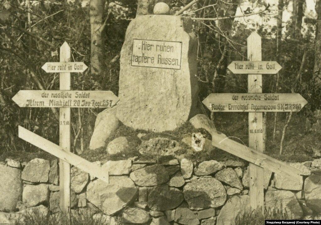 Нямецкі помнік у гонар «мужных расейцаў» у Гліньне пад Смаргонямі