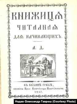 Перший український буквар народною мовою 1847 року, виданий Олександром Духновичем раніше за букварі Тараса Шевченка і Пантелеймона Куліша