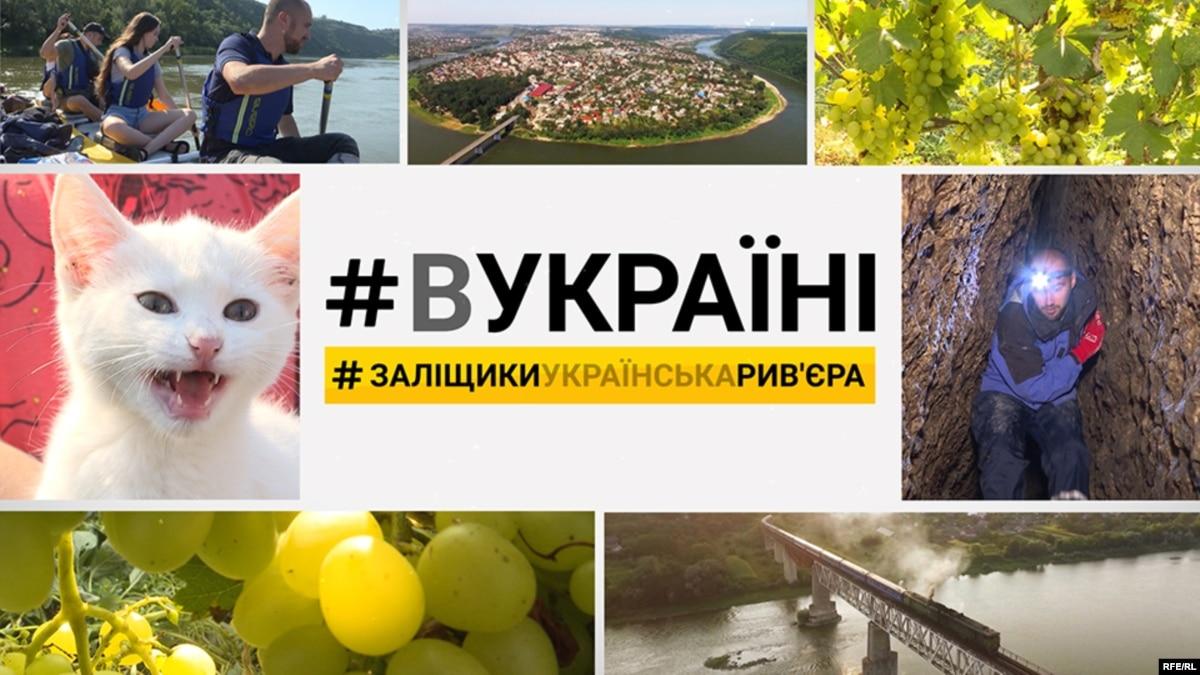Украинская ривьера: чем именно привлекают туристов Залещики? (видео)